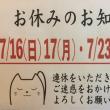 【お知らせ】連休