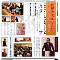 親守詩熊本県大会9/8