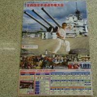 第34回新極真会・全四国空手道選手権大会