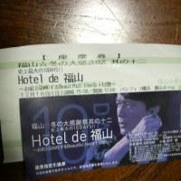 福山雅治のコンサート