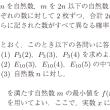 東京医科歯科大・医学部・数学 4