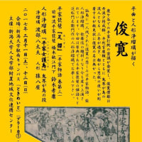 3月 新潟大学地域文化連携センター公演 「俊寛」
