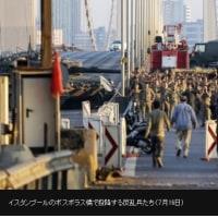 非常事態宣言でやりたい放題 日本も同じ道を辿る可能性大 トルコ政府、報道機関131社閉鎖 逮捕令状も