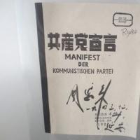 トリーア旅行記-2(カール・マルクスの生家)