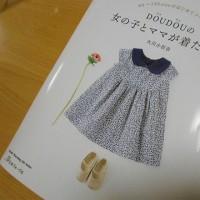 5月24日(木)ソーイング本♪イロイロ