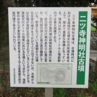 【古墳巡り142】二ツ寺神明社古墳!