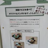 道の駅たけゆらの里おおたき (千葉県大多喜町) ジビエ料理を味わう