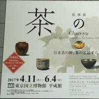 東京国立博物館 『茶の湯』