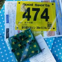 彩の国マラソン30kmに参加