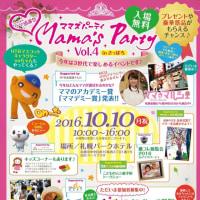 イベント mama's party 無事終わる☆