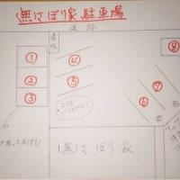横浜家系 (無)さぼり家  駐車場