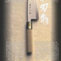 世界から「堺」へ 日本へ! 3.堺の誇り「伝統産業」