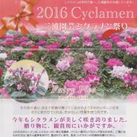 長崎シクラメン・早坂の三浦園芸へ2016 ~R324を市内から茂木方面へ~