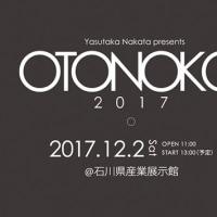 OTONOKO 2017.12.02 開催
