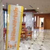オレンジカフェの開催