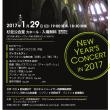ニューイヤー祝祭管絃楽団 「ニューイヤーコンサート2017」