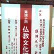 仏教文化講話 6月19日、20日 長岡市 安善寺さま