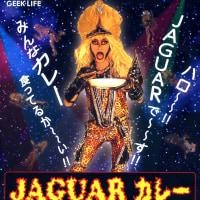 ジャガーさんの「JAGUARカレー」