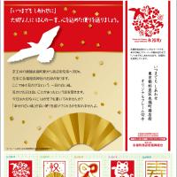 NOV.27th,2013 できた~っ、おめでたい切手のデザイン!!
