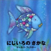 にじいろの魚