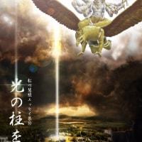 新刊「松川慧照エッセイ集10『光の柱を』」ができました