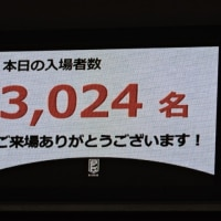 平日開催、vs川崎!