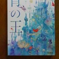 『青の王』
