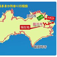 四国八十八か所参り 12番札所「焼山寺」に向かっております。