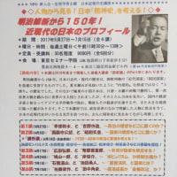 2017年夏学期講座『明治維新から150年! 日本近現代史講座』のお知らせ