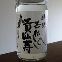 (捕物その376) 貴仙寿 黒松 純米