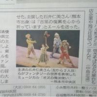 熊本公演♪