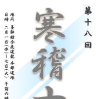 龍本部道場 朝クラス 2017/1/24(火)稽古日誌