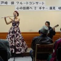 ランチとフルートのコンサート・・・嬉しい1日(^^)