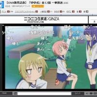 ニコ生 OVA発売記念 ゆゆ式一挙放送中
