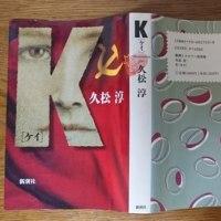「K」 読みました