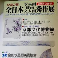 京都水墨画秀作展