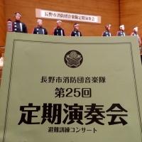 壮大な社会実験 ~長野市消防団主催 「避難訓練コンサート」 ~