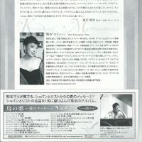 熊本マリ ピアノリサイタル 11月26日