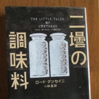 本 「二壜の調味料」
