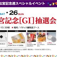 G1高松宮記念