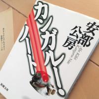 「カンガルー日和」と「カンガルー・ノート」
