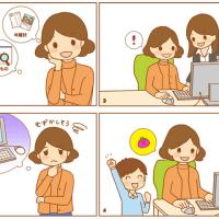 私のパソコン活用法