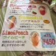 熊谷市新堀 「シノン洋菓子店」の雪くま2017