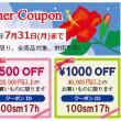 【キャンペーン】\ サマークーポン /最大1,000円クーポン【7月31日まで】