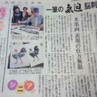 宮崎日日新聞に水墨画の記事が掲載