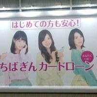 駅のホームに乃木坂ちゃん