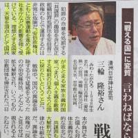 神社本庁のひどい嘘、日吉神社56代三輪 隆裕さんーー「個人よりも全体優先は民主主義の否定」