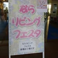 奈良リビング手作り展