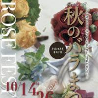 秋のバラ祭 in 熊本県農業公園 合志市