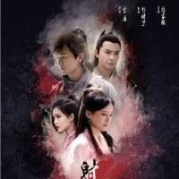 中国ドラマ 10年に一度は新版が作られる人気の『射鵰英雄伝2017』新版やってます
